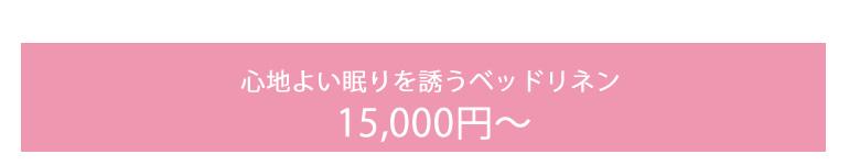 15000円〜