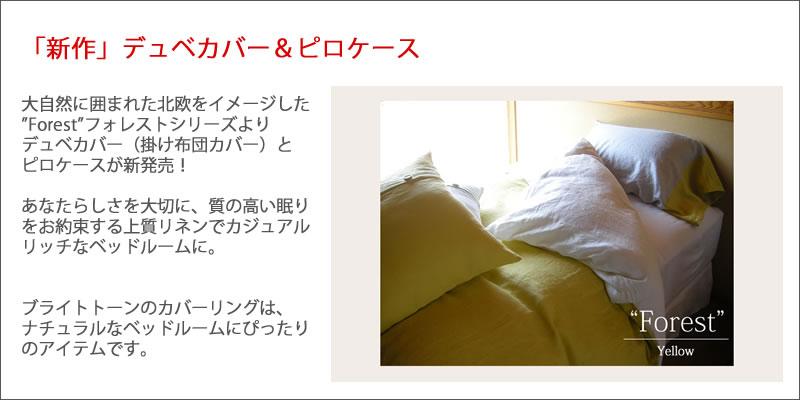 掛け布団カバー&ピロケース