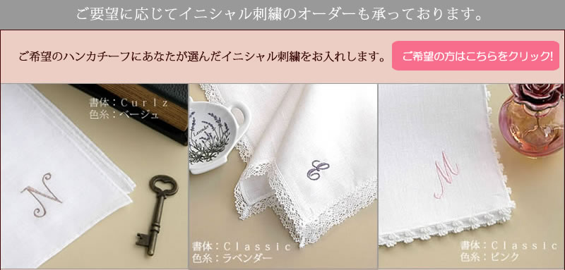 イニシャル刺繍サービス