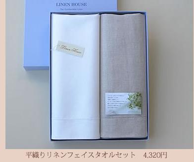平織りフェイスタオルセット